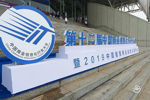 十二届中国商业信息化行业大会